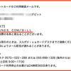 スルガVisaデビットカードの利用確認メールが(ちょっと)進化した