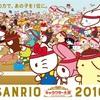 サンリオキャラクター大賞コラボレーション