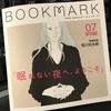 『BOOKMARK』07号