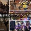 【PS4】おすすめのゾンビゲームソフトを紹介!絶望的な恐怖を味わえるハードな作品やコミカルなゾンビが登場するゲームも!