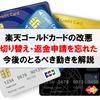 【楽天ゴールドカードの改悪!】3月31日までに切り替え損ねた方はこちらを!楽天カードやプレミアムに切り替えるのかそのままか!画像付きで解説