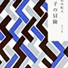 三島由紀夫 / 夏子の冒険