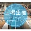 工場生産のメリット・デメリット〈1〉