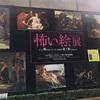 「怖い絵展」の看板と写真を撮りに行ってきました。