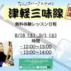 【新規開講コース】津軽三味線はじめます♫