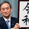 時代の区切り目に、日本人の投資観を変えていきたい