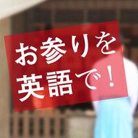 お参りを英語で説明してみよう!外国人向けに日本文化をご紹介