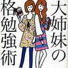 木村美紀姉妹による東大合格法の本