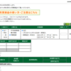 本日の株式トレード報告R2,12,28