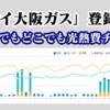 【2019年】「マイ大阪ガス」登録でいつでもどこでも光熱費チェック