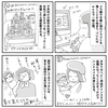 【漫画】美大芸大出身ママあるある