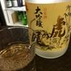 虎の尾、大吟醸&雪雀、純米大吟醸 媛の愛 天味の味。