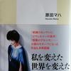 いちまいの絵 生きているうちに見るべき名画 原田マハ 集英社新書