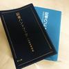 「しょうゆ」、ひらがなで書くか? 漢字で書くか? 表記の話