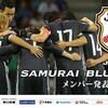 【サッカー日本代表】2018FIFAワールドカップロシア 本番までの親善試合の結果とレポート《最新メンバー》ブラジルに完敗で本田圭佑ロスが始まった。
