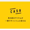 自分の持ち物がすぐに現金になるCASHってアプリがやばいやばいっていうから使ってみたよ~