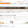 株式会社シティ・ハウジング(CITY・BOX)の評判・口コミ-安心・安全に利用できるトランクルーム