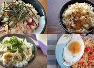 炊き込みご飯って、こんなに簡単だったのか……。料理家4人による「○○を入れるだけ」レシピがどれも個性的で最高