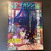 まるでSFのような世界で、「SFマガジン」がタイムスリップ?!