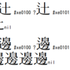Emacs 23で異体字の表示