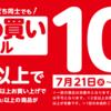 まとめ買いセール 【2021/7/21-8/1】