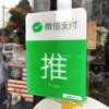 【マーケター向け】中国視察の前に準備しておくべきこと