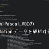 python Pascal VOC の Annotationデータ(XML)を解析する