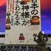 【読書】「「日本の神様」がよくわかる本 八百万神の起源・性格からご利益までを完全ガイド」戸部民夫:著