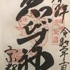 【御朱印】京都ゑびす神社に行ってきました|京都市東山区の御朱印