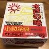 【朝一番】水戸の味 小粒納豆 食べてみた!【感想】