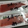 【食事】 今日の晩ごはんの 2016/11/05  中トロ海鮮丼