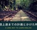TOEIC500から800点取るまでの英語勉強法と必要な時間