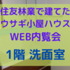 WEB内覧会〜洗面脱衣室〜