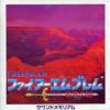 ファイアーエムブレム・紋章の謎のサウンドトラックの中で どのCDが最もレアなのか?