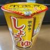 ファミリーマート限定の「来来亭監修 しょうゆラーメン」を頂いた! #グルメ #食べ歩き #ラーメン