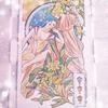 「恋愛・結婚タロットカード」by「占い師NAO」2018/09/25