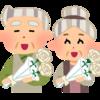 敬老の日におすすめ【一部レビュー有り】