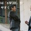 報連相は「6W3H」でわかりやすく