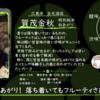【木曜日の季節物】賀茂金秀 特別純米 秋上がり【FUKA🍶YO-I】