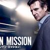 『トレイン・ミッション』ネタバレ