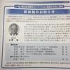 (一社)春日井市観光コンベンション協会新体制