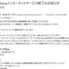 Suicaのサービス内容が変更で、やや慌て気味