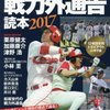2017年第二次戦力外・引退選手リストまとめ【最新版】