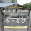 天竜浜名湖鉄道-07:三ヶ日駅