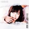 AKB48(の曲)とは、平成の万葉集のことである。