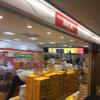 【穴場】福岡空港ならJAL BLUE SKYで森伊蔵が格安で飲める
