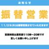 【※11/28 振替営業のお知らせ】+いつもの日記🌴