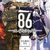 86-エイティシックス-アニメ第1話感想『アンダーテイカー』