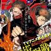 【ネタバレ感想】週刊少年ジャンプ 2020年43号
