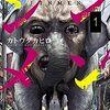 【マンガ】キモ動物パニックアクション!「ジンメン」が意外に正統派だった【異能】